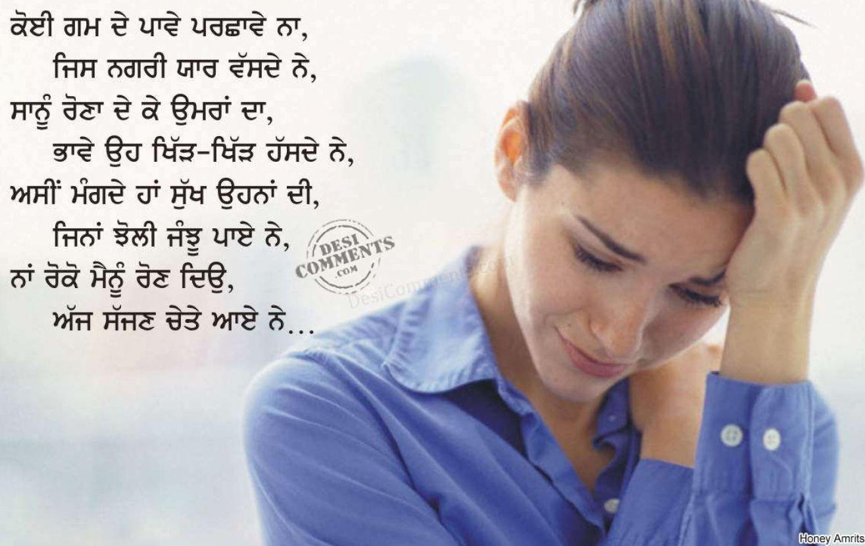 ... - Punjabi Sad Shayari Saanj News Lastest Songs Videos Wallpapers Pic